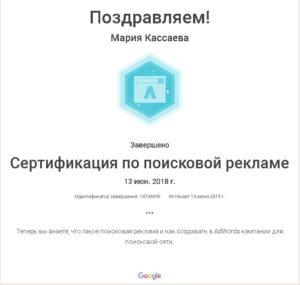 Сертификат Гугл Адвордс 2018