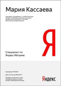 Сертификат Яндекс Метрика 2018